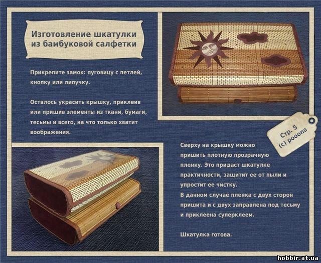 Поделки своими руками из бамбуковой салфетки 35