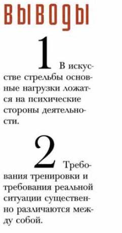 Выводы требования, предъявляемые к различным сторонам подготовленности и личности стрелка, охотника