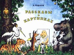 Рассказы в картинках Николай Радлов