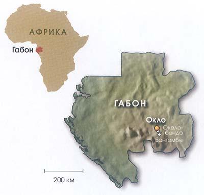 Естественные реакторы расщепления были найдены только в сердце Африки - в Габоне, в Окло и соседних урановых шахтах в Окелобондо и на участке Бангомбе, расположенном примерно в 35 км