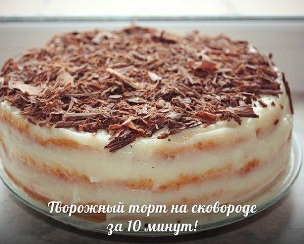 творожный торт на сковороде за 10 минут рецепт