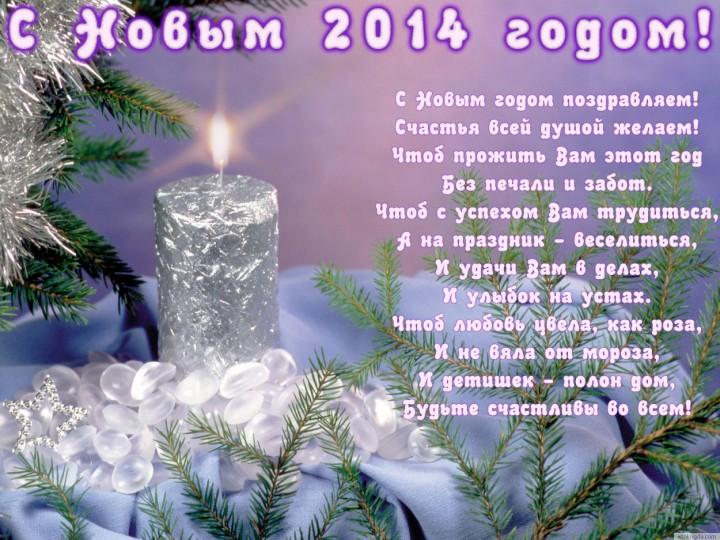 С наступающим новым годом 2015 поздравления, картинки телефон