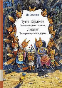 Диодоров Тутта Карлссон и Людовиг