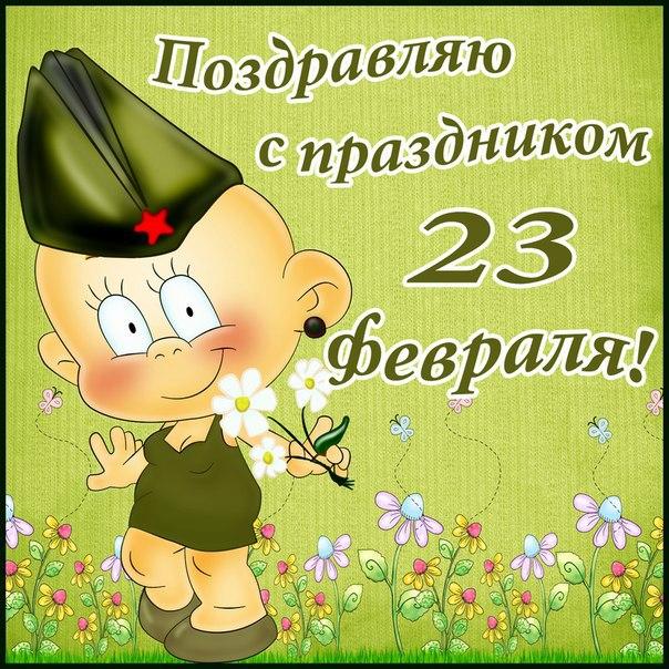 Артур поздравление в 23 февраля